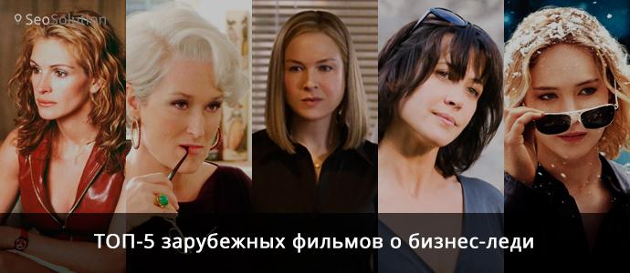 ТОП-5 зарубежных фильмов о бизнес-леди