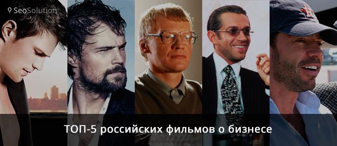 ТОП-5 российских фильмов о бизнесе