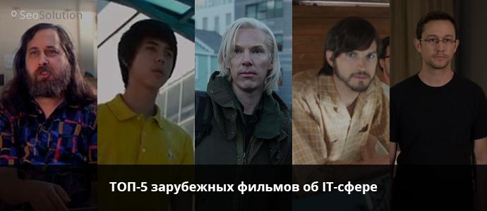 5 зарубежных фильмов об IT-сфере
