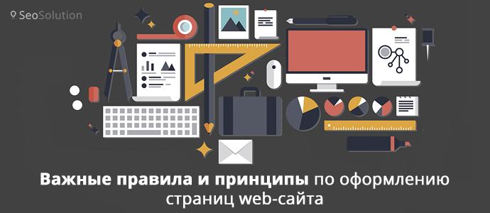 4 правила оформления страниц web-сайта