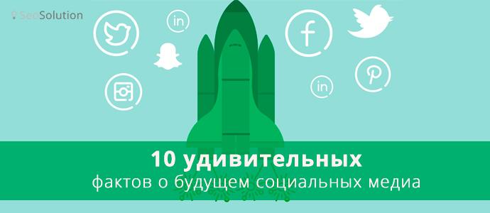 10 удивительных фактов о будущем социальных медиа