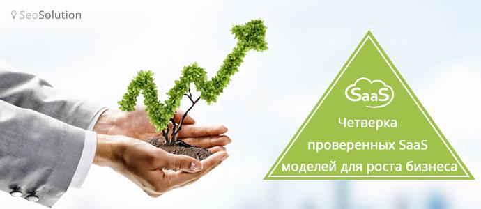 Четверка проверенных SaaS моделей для роста бизнеса