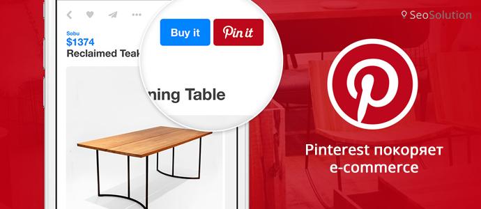 4 функции Pinterest для увеличения объема продаж