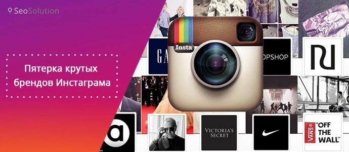 Пятерка крутых брендов Инстаграма