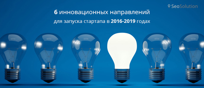 6 инновационных направлений для стартапа в 2016-2019 годах