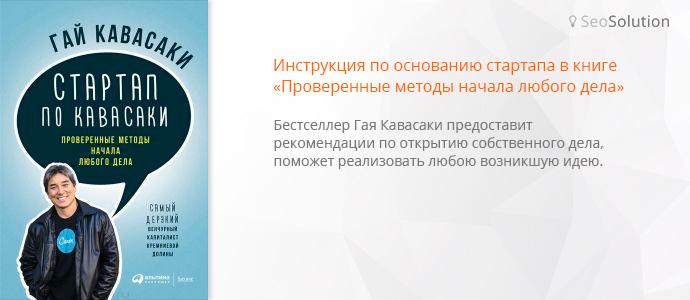 Инструкция по основанию стартапа в книге «Проверенные методы начала любого дела»