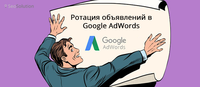 Особенности ротации объявлений в Google AdWords