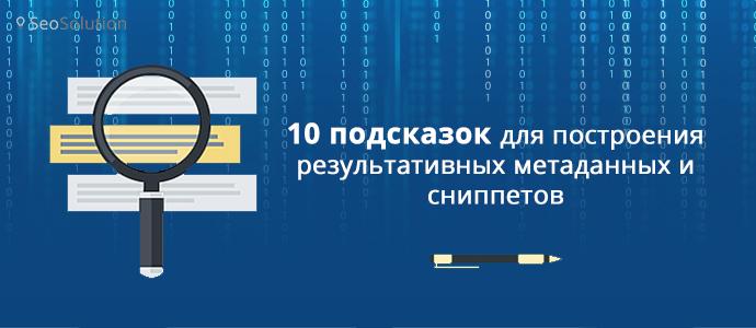 10 подсказок для построения результативных метаданных и сниппетов