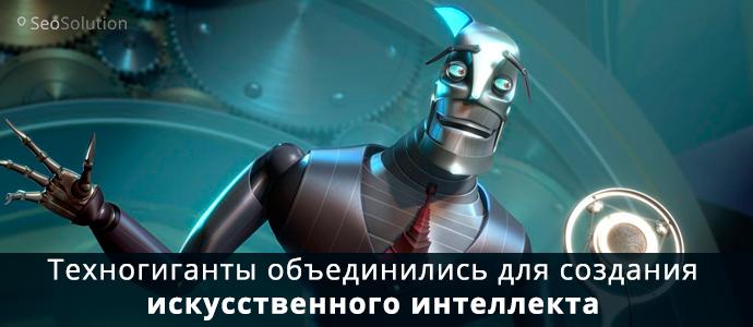 Техногиганты объединились для создания искусственного интеллекта