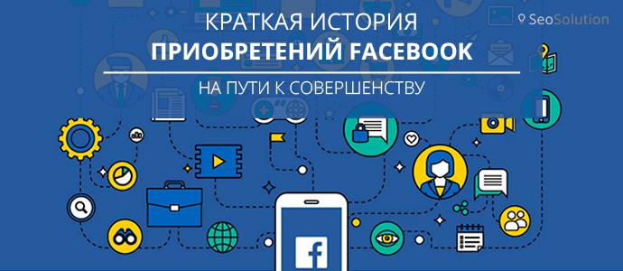 Краткая история приобретений Facebook [инфографика]