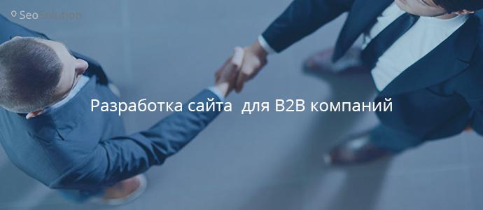 Как создать сайт для представителей B2B сектора
