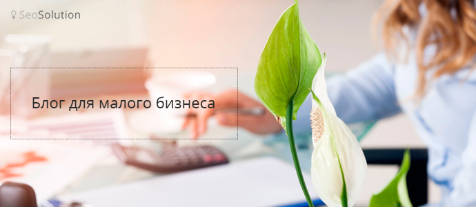5 советов по созданию блога для малого бизнеса