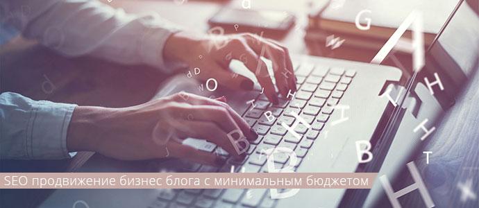 SEO продвижение корпоративного и проф блога с минимальным бюджетом