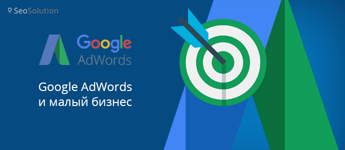 Преимущества Google AdWords для малого бизнеса