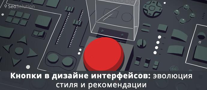 Кнопки в дизайне интерфейсов: эволюция стиля и рекомендации