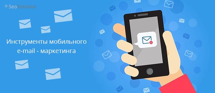 Повышение эффективности мобильного почтового маркетинга за счет строки темы и превью