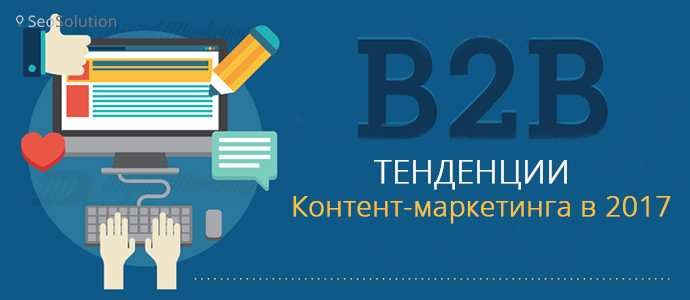 B2B тенденции контент-маркетинга в 2017 году [инфографика]