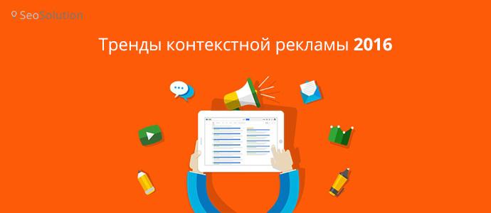 Направления в контекстной рекламе