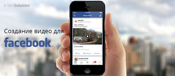 7 стратегий создания видео для Facebook