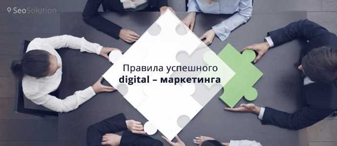 Правила успешного digital–маркетинга