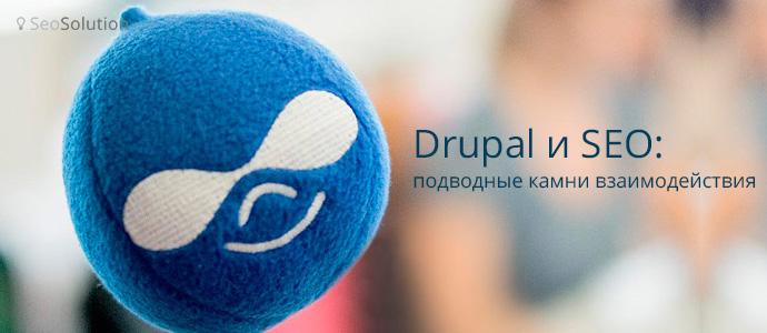 Drupal и SEO: подводные камни взаимодействия