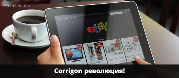 eBay Collective представил революционный поисковик Corrigon