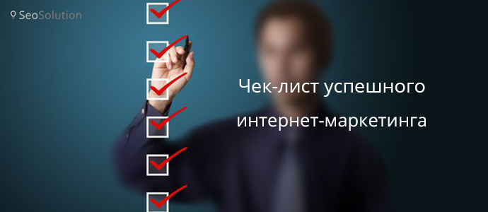 Чек-лист успешного интернет-маркетинга