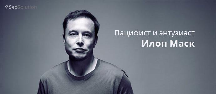 Илон Маск: будущее уже здесь!