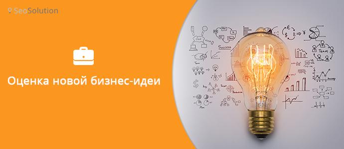 10 факторов оценки бизнес-идеи