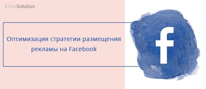 Как оптимизировать рекламную кампанию, запущенную на Facebook
