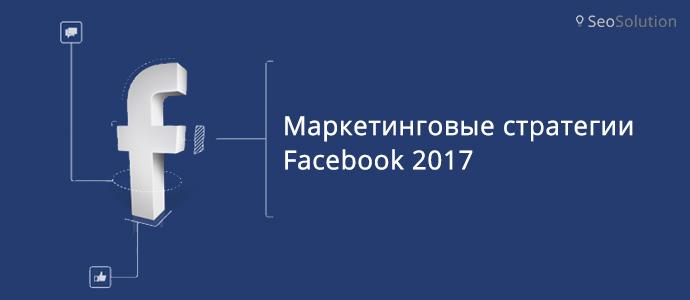 Маркетинг на Facebook: перспективы на 2017 год