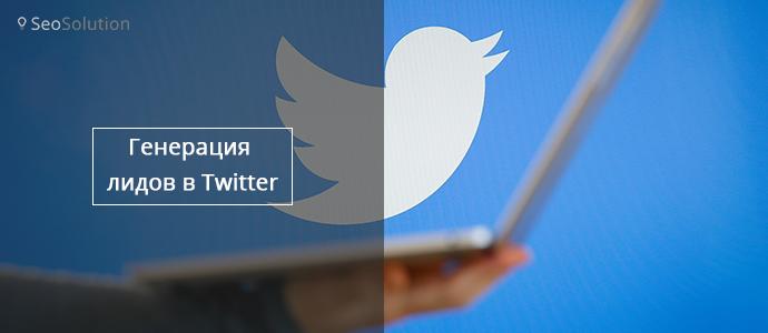 6 советов по нахождению потенциальных клиентов в Twitter