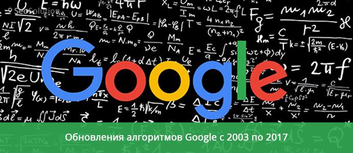 Особенности основных обновлений алгоритмов Google