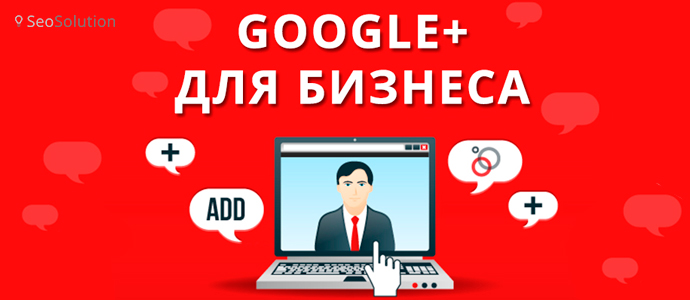 Google  для бизнеса [инфографика]