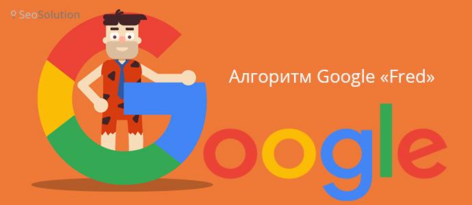 Принцип работы обновления алгоритма  Google «Fred»