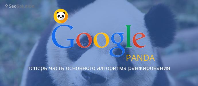 Google Panda теперь часть основного алгоритма