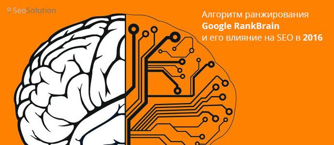 Алгоритм ранжирования Google RankBrain и его влияние на SEO в 2016
