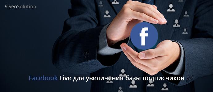 Накопление базы подписчиков при помощи Facebook Live