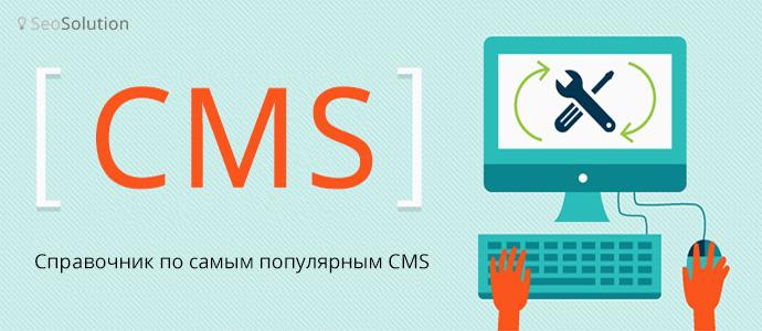 Справочник по самым популярным CMS [инфографика]