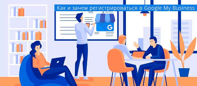 Как и зачем регистрироваться в Google My Business