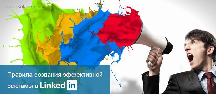 Правила создания эффективной рекламы в LinkedIn