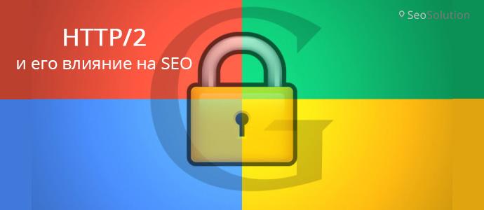 Новый протокол HTTP/2 и его влияние на SEO