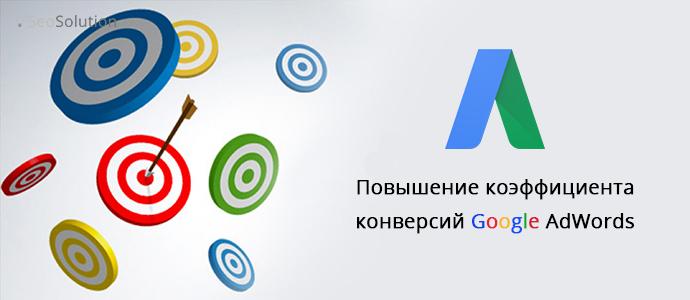 Cоветы по повышению коэффициента конверсии Google AdWords