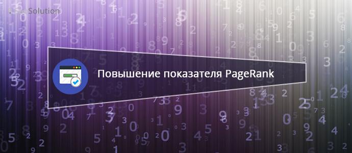 10 способов повысить показатель PageRank