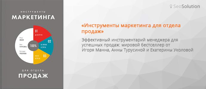 Эффективный инструментарий менеджера для успешных продаж: мировой бестселлер от Игоря Манна, Анны Турусиной и Екатерины Уколовой
