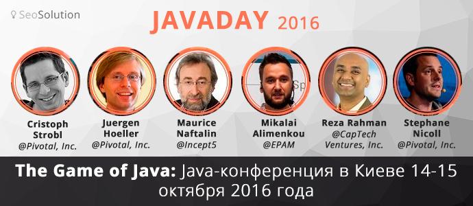 The Game of Java: Java-конференция в Киеве 14-15 октября 2016