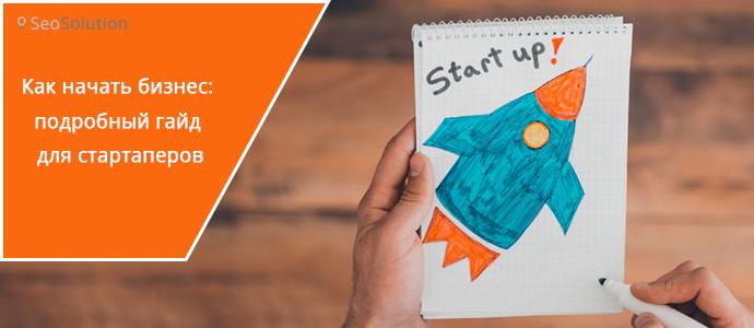 Как начать бизнес: подробный гайд для стартаперов