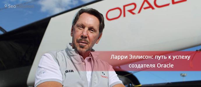 Ларри Эллисон: путь к успеху создателя Oracle