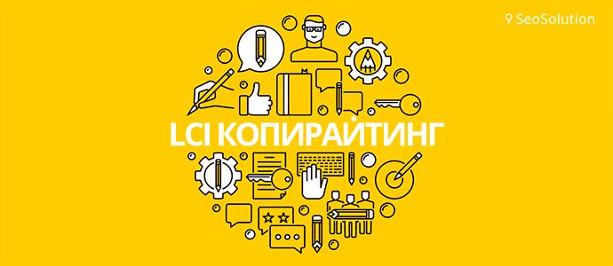 LSI копирайтинг или как писать LSI тексты