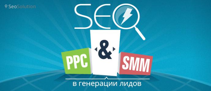 PPC, SMM и SEO в генерации лидов [инфографика]